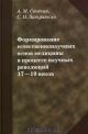 Формирование естественнонаучных основ медицины в процессе научных революций 17-19 веков
